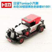 Norns 【日貨Tomica小汽車(TOMICA SHOP限定-米奇39號銀黑色老爺車#1661)】多美小汽車