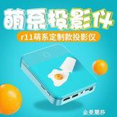 兒童早教智慧微型手機投影儀家用 wifi小型無線4k高清1080pHM 金曼麗莎