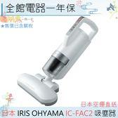 【一期一會】【日本代購】日本 IRIS OHYAMA IC-FAC2 除螨吸塵器 塵螨 過敏  ★日本含稅空運直送★