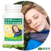 【赫而司】德國洋甘菊Chamomile草本樂活SPA膠囊(90顆/罐)幫助入睡