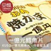 【即期良品】日本零食 一億元鱈魚片 生日好物 禮物推薦