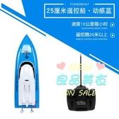 船模型 超大遙控船充電高速遙控快艇輪船電動男孩兒童水上玩具船模型 2色