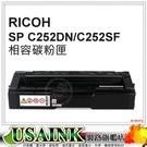 USAINK~RICOH S-C252HSCT /SP C252HS 黃色相容碳粉匣 適用:SPC252DN/SPC252SF/C252DN /C252SF/SPC252