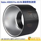神牛 Godox AD600 Pro AD-R9 銀底標準反射罩 公司貨 閃光燈 外拍燈 柔光罩 反光罩 閃燈