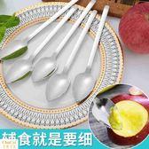 寶寶嬰兒挖水果泥刮勺子刮蘋果的鋪食神器不銹鋼餐具用品幼兒輔食