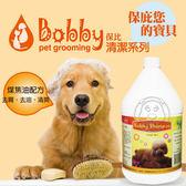 【 ZOO寵物樂園】Bobby《保比洗毛精》去屑、去油、去味 1加侖/桶
