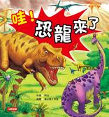 哇!恐龍來了 (D0416256)