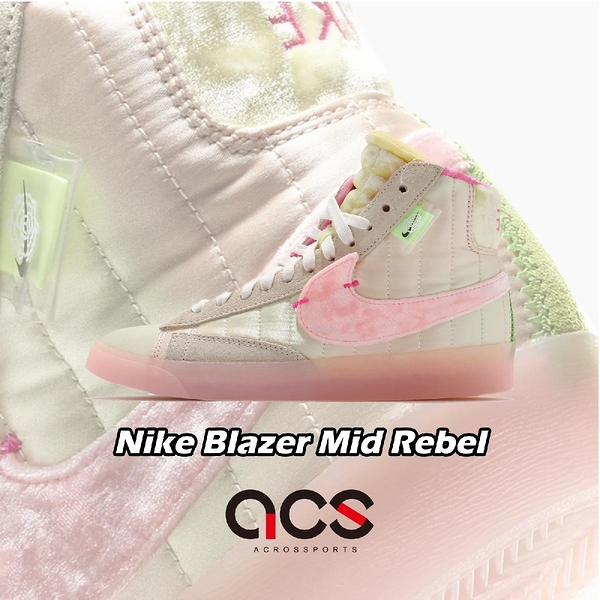 Nike 休閒鞋 Wmns Blazer Mid Rebel 粉紅 拉鍊 側綁鞋帶 女鞋【ACS】 DD8482-163