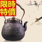 日本鐵壺-南部鐵器品茗送禮必備茶壺63f32[時尚巴黎]
