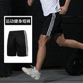 運動褲 運動短褲男夏季跑步健身套裝速干休閒五分褲薄款寬鬆訓練籃球中褲