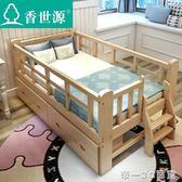 實木兒童床帶護欄小床單人床男孩女孩公主床寶寶邊床加寬拼接大床【帝一3C旗艦】IGO