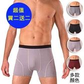 【南紡購物中心】法國名牌 雅痞橫紋平口褲二入組(買二送二)