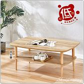 【水晶晶家具/傢俱首選】SY1172-3波拿巴110cm淺木紋色實木腳雙層大茶几~~CP值爆表商品