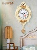 歐式鐘錶創意搖擺掛鐘時尚掛錶復古靜音大客廳時鐘臥室石英鐘家用 LX 雙12