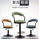 吧臺椅旋轉升降椅高腳凳現代簡約吧椅靠背家用前臺椅子酒吧椅凳子   LN4972【甜心小妮童裝】