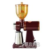 咖啡機 電動咖啡磨豆機研磨機粉碎機110V/220v 原本良品