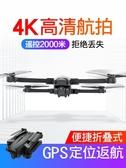 空拍機 gps無人機航拍器超長續航4K高清專業飛行器玩具2000米遙控飛機 叮噹百貨