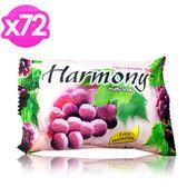 進口Harmony水果香皂-(葡萄) 75g,(72入箱購)原價$2520↘特價$500(限貨運寄送)