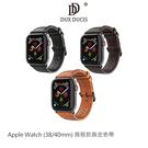 DUX DUCIS Apple Watch 38/40mm 商務款真皮表帶 真皮 手錶帶 錶帶