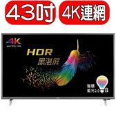 BenQ明碁【E43-700】43吋 4K HDR連網智慧藍光顯示器+視訊盒