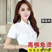增彩白襯衫女短袖夏職業半袖襯衣
