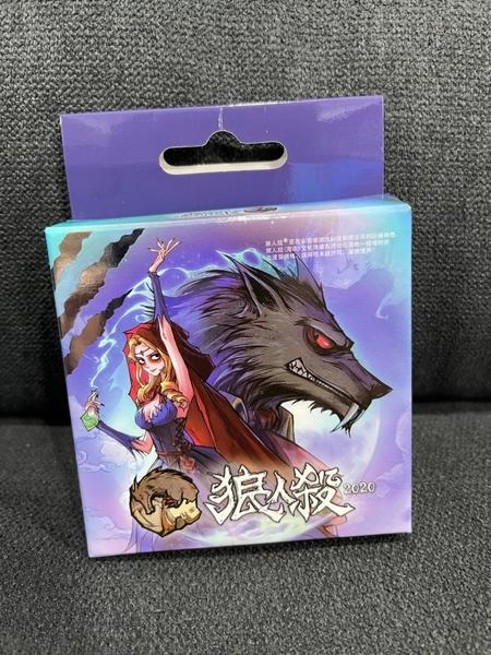 『高雄龐奇桌遊』 狼人殺 2020最新版 口袋版 便攜版 繁體中文版 正版桌上遊戲專賣店