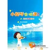 【適合當作初學教導教材,老師選擇教材首選】 小提琴樂理課2