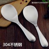 全館83折304不銹鋼米飯勺子拉絲盛飯勺磨砂公用大勺分餐勺不粘鍋飯勺