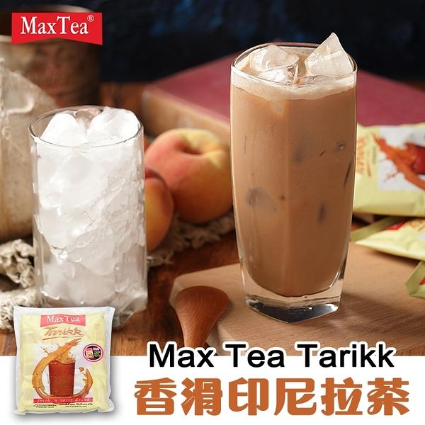 超人氣 印尼 MaxTea 印尼拉茶 (25gx30包) 750g 美詩泡泡奶茶 奶茶 沖泡飲品 拉茶【庫奇小舖】