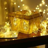 led彩燈閃燈串燈滿天星房間布置裝飾燈鐵藝金色葉子 優樂居