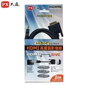 PX大通 HDMI to DVI 2.0M傳輸線 HDMI-2MMD