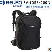 ★百諾展示中心★BENRO百諾 RANGER PRO 600N 遊俠系列雙肩攝影背包(3色)(可放17吋筆電)