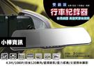 【小樺資訊】 開發票 雙鏡頭後視鏡型 4.3吋 行車紀錄器 FHD1080P 前140度後160度超廣角 停車監控
