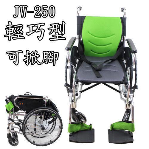 輪椅 鋁合金 均佳 JW-250掀腳輪椅-輕巧型JW-350//JW-450