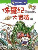 (二手書)侏羅紀大冒險