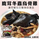 【海肉管家-全省免運】鹿茸冬蟲烏骨雞x2袋(2.2kg±10%/袋)