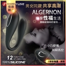 自慰棒 按摩棒 情趣用品 G點 保固6個月 派蒂菈‧Algernon USB充電男變頻雙震G點遙控按摩器