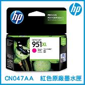HP 951XL 高容量 洋紅色 原廠墨水匣 CN047AA 原裝墨水匣 墨水匣 印表機墨水匣 紅色