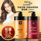 韓國 Mise en scene 完美深層/完美絲滑受損護髮膜 1000ml