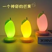 快樂購 小夜燈 創意可愛芒果溫馨小夜燈usb充電led床頭嬰兒喂奶燈觸摸臥室睡眠燈禮物