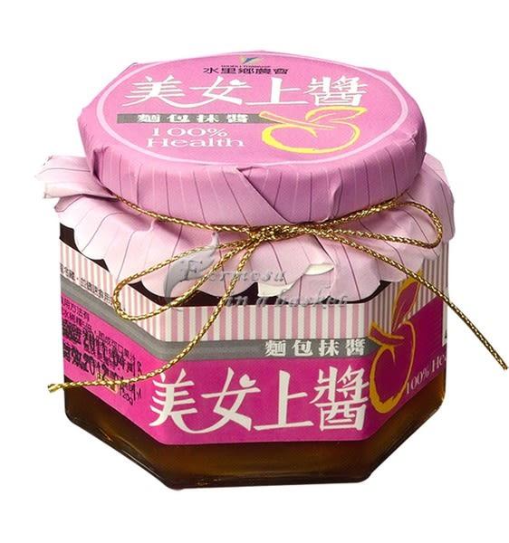 美女上醬~麵包抹醬~(由青梅精製有水蜜桃及百香果香味、適用吐司麵包)---南投縣水里鄉農會