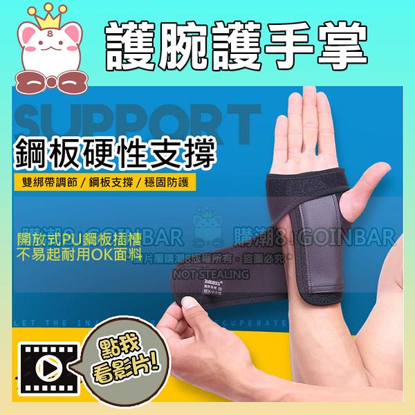 AOLIKES 戶外運動護腕護手掌 SA1676 (購潮8) 護腕 護手掌 鋼板 復健 術後回復