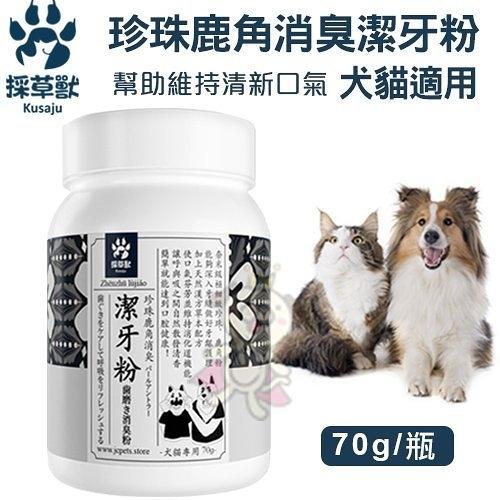 *WANG*採草獸-珍珠鹿角消臭潔牙粉 幫助維持清新口氣 70g/瓶 犬貓適用
