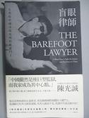 【書寶二手書T6/社會_EWK】盲眼律師-在黑暗中國尋找光明的維權鬥士_陳光誠