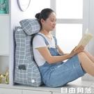 護腰床頭靠墊床頭板軟包床上靠枕沙發大靠背墊榻榻米床靠背可拆洗  自由角落