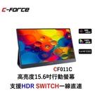 C-FORCE_CF011C_15.6吋窄邊框_1080P HDR高清行動螢幕_台灣公司貨