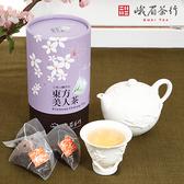東方美人茶 立體茶包 峨眉茶行