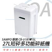 【高士資訊】SAMPO 聲寶 CB-U18151SL 多功能 碎紙機 取代 CB-U9151SL