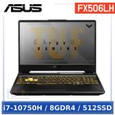 【限時送6好禮】ASUS FX506LH-0031A10750H 15.6吋 【0利率】 電競 筆電 (i7-10750H/8GDR4/512SSD/W10)
