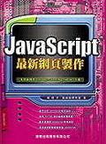 二手書博民逛書店《JAVA SCRIPT最新網頁製作》 R2Y ISBN:957